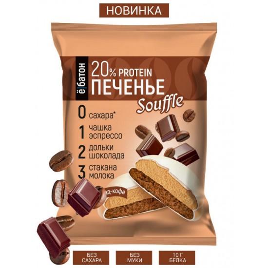 Протеиновое печенье ё|батон с суфле, 50г, Шоколад-кофе